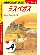 地球の歩き方 B02 アメリカ西海岸 2017-2018 【分冊】 4 ラスベガス(地球の歩き方)
