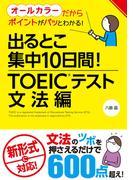 【期間限定価格】出るとこ集中10日間! TOEIC(R)テスト 文法編
