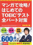【期間限定価格】マンガで攻略! はじめてのTOEIC(R)テスト 全パート対策【CD無しバージョン】