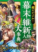 【期間限定価格】超ビジュアル! 幕末・維新人物大事典