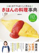 【期間限定価格】はじめてでもおいしく作れる きほんの料理事典