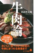 牛肉論(ポプラ新書)