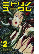 ミドリノユーグレ 2(少年チャンピオン・コミックス)