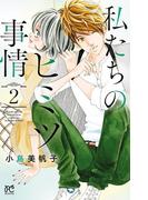 私たちのヒミツ事情 2(プリンセスコミックス プチプリ)