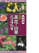 色別茶花・山草545種 決定版