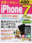 世界一やさしいiPhone 7&7 Plus はじめてでも楽しく使える! (impress mook)(impress mook)