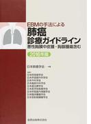EBMの手法による肺癌診療ガイドライン 2016年版 悪性胸膜中皮腫・胸腺腫瘍含む