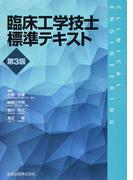 臨床工学技士標準テキスト 第3版