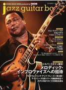 ジャズギター・ブック Vol.38 ジョン・スコフィールド、ジョージ・ベンソン
