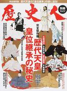 歴代天皇皇位継承の秘史 完全保存版 (BEST MOOK SERIES)(BEST MOOK SERIES)
