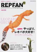 REP FAN エキゾチックアニマルと仲よく暮らすための本 vol.02 やっぱりレオパが大好き!人工フードナビゲート
