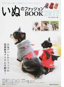いぬのファッションBOOK 2017