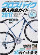 クロスバイク購入完全ガイド 2017 徹底インプレッション30台&2017年モデル162台掲載!