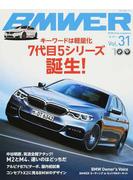 BMWER Vol.31 7代目5シリーズ誕生!
