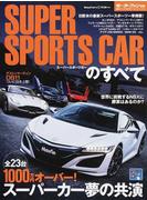 スーパースポーツカーのすべて 魅惑の23台の走りから実用性まで完全解説!