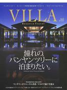 VILLA Resort & Travel Vol.1(2017SPRING) 〈特集〉憧れのバンヤンツリーに泊まりたい。