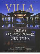 VILLA Resort & Travel Vol.1(2017SPRING) 〈特集〉憧れのバンヤンツリーに泊まりたい。 (メディアパルムック)