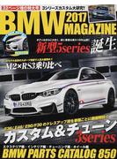BMW MAGAZINE 2017 3シリーズカスタム術