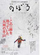 季刊のぼろ 九州・山口版 Vol.15(2017冬) この一瞬を待っていた「九州の冬山」