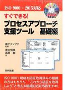 [ISO 9001:2015対応]すぐできる! プロセスアプローチ支援ツール 基礎編