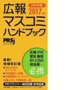 PR手帳 広報・マスコミハンドブック 2017