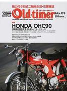 別冊Old‐timer SPECIAL ISSUE No.23(2016NOVEMBER) ホンダ横置きOHC90