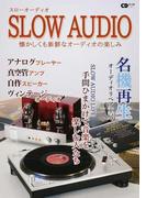 スローオーディオ アナログプレーヤー/真空管アンプ/自作スピーカー/ヴィンテージオーディオ 懐かしくも新鮮なオーディオの楽しみ (CDジャーナルムック)(CDジャーナルムック)