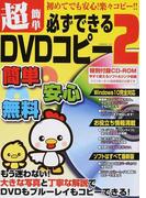 超簡単必ずできるDVDコピー 2 初めてでも安心!楽々コピー!! (G−MOOK)