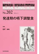 MEDICAL REHABILITATION Monthly Book No.202(2016.11) 発達期の嚥下調整食