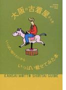 大阪の古着屋さんをいっぱい知りたいからいっぱい載せてみた本