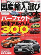 最新国産&輸入車選びの本 2017 いま手に入れたい新車を完全網羅!徹底解説!!