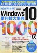 Windows10便利技大事典1000+α 完全保存版 (EIWA MOOK らくらく講座)(EIWA MOOK)