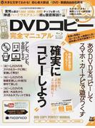 DVDコピー完全マニュアル 誰でも無料で、デキる! 無料で、より速く、より便利に! (SUN−MAGAZINE MOOK)(SUN-MAGAZINE MOOK)