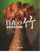 自在の竹 保坂紀夫の造形 第二作品集