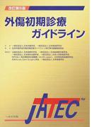 外傷初期診療ガイドライン JATEC 改訂第5版