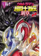 ウルトラマン超闘士激伝 新章 2(少年チャンピオン・コミックス エクストラ)