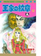 王家の紋章 62(プリンセス・コミックス)