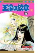 王家の紋章 61(プリンセス・コミックス)