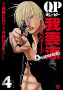 QP 我妻涼 ~Desperado~ 4(ヤングチャンピオン・コミックス)