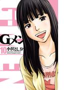Gメン 10(少年チャンピオン・コミックス)