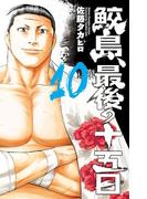 鮫島、最後の十五日 10(少年チャンピオン・コミックス)
