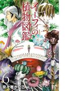 イーフィの植物図鑑 6(ボニータコミックス)