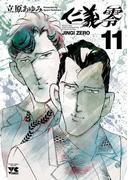 仁義 零 11(ヤングチャンピオン・コミックス)