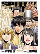 スピーディワンダー volume17(ヤングチャンピオン・コミックス)