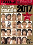 週刊プロレス 2016年 12/6増刊 No.1878