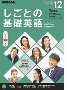 NHKテレビ しごとの基礎英語 2016年12月号(NHKテキスト)