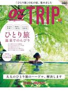 OZmagazine TRIP 2017年1月号(OZmagazine)