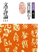 【全1-2セット】文学評論(岩波文庫)