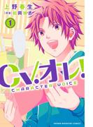 【全1-2セット】CV.オレ!