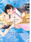 【全1-12セット】青い悪魔のセレナーデ(ハーモニィコミックス)